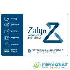Антивирус Zillya! Антивирус для бизнеса 9 ПК 5 лет новая эл. лицензия (ZAB-5y-9pc)