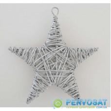 Украшение декоративное YES! Fun Звезда ротанговая серебряная, 15 см (973300)