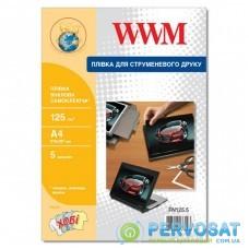 Пленка для печати WWM A4, 125г/м кв, 5л, for inkjet, self-adhesive vinyl protectiv (FN125.5)