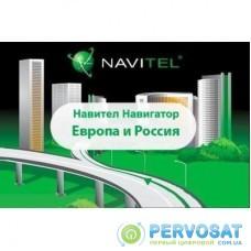 ПО для навигации Navitel Навител Навигатор +карты (Европа + Россия) Для телефонов ESD (NAVITEL-EUR-RUS)