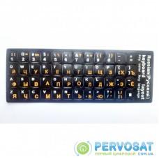 Наклейка на клавиатуру AlSoft непрозрачнаяEN/RU (11x13мм) черная (кирилица оранжевая) tex (A46094)